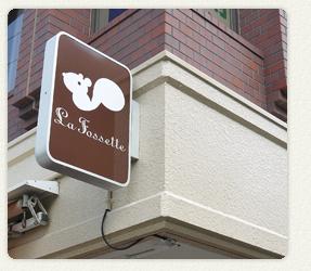 りすの森洋菓子店 ラ・フォセット